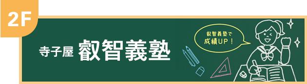 寺子屋叡智義塾