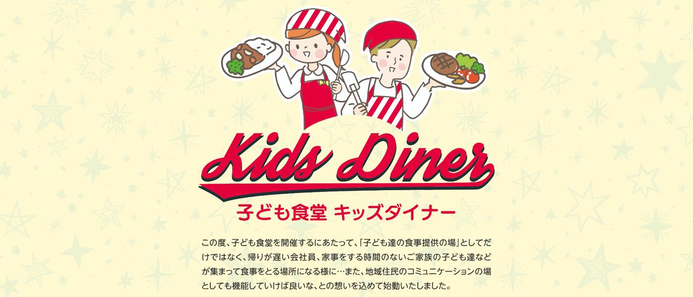 子ども食堂キッズダイナー